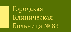 http://больница-83.рф